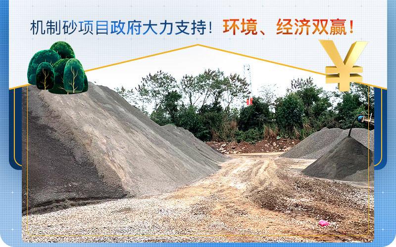 机制砂项目