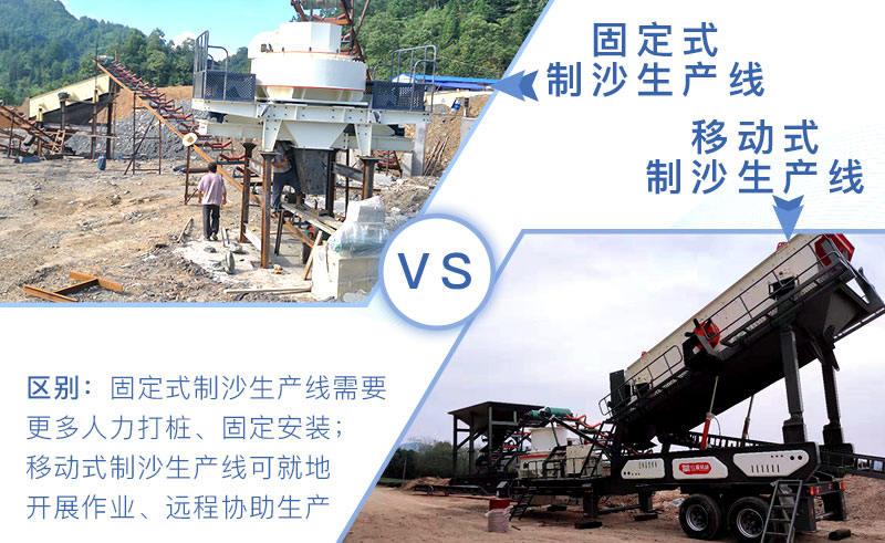 固定和移动制沙生产线区别