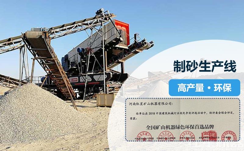 环保制砂生产线