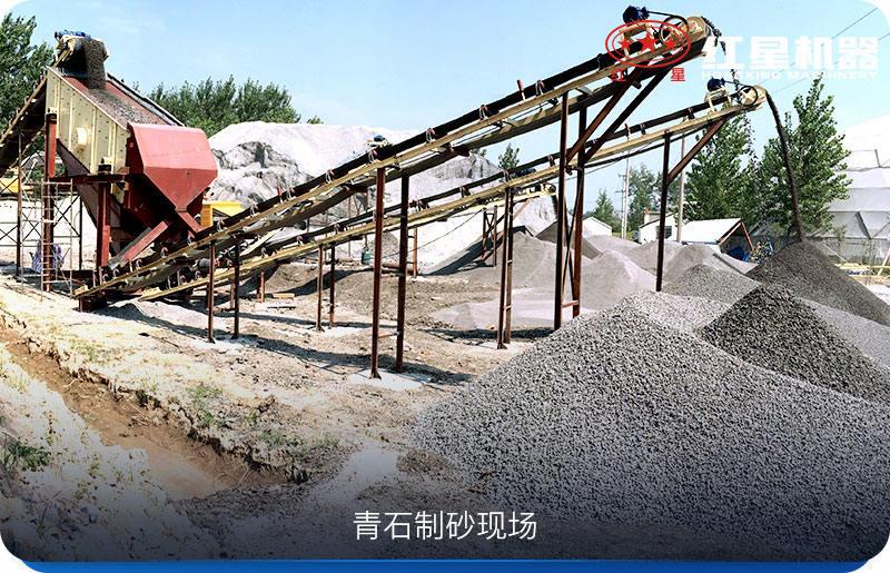 青石制沙生产现场