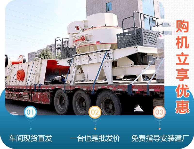红星机器青石制沙设备优惠购机