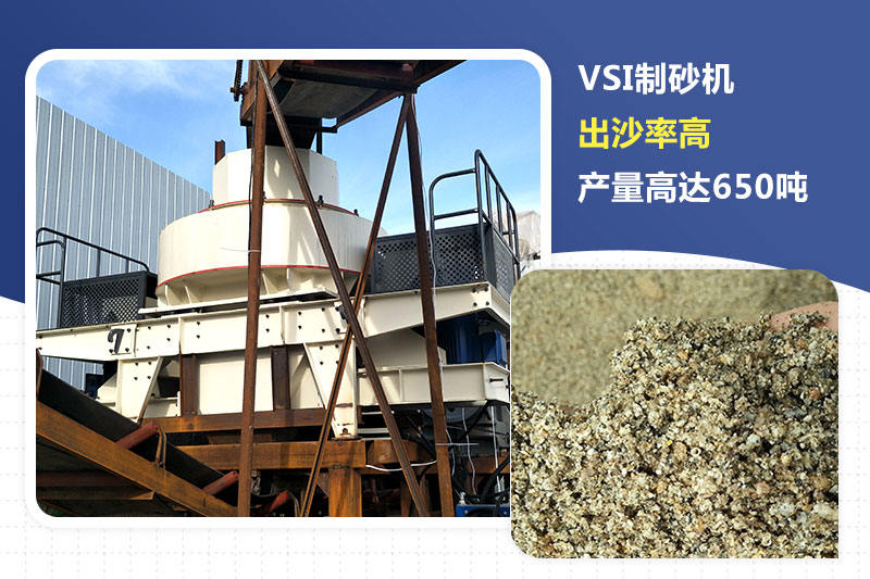 VSI制砂机出沙率高