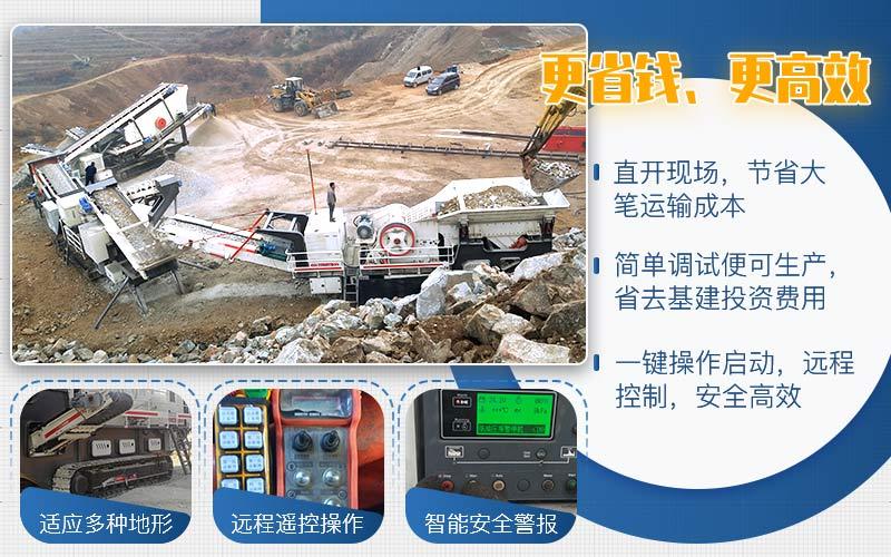 移动式制砂机效率高的生产