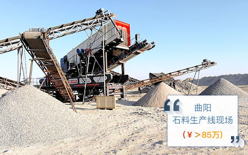 曲阳石料生产线现场