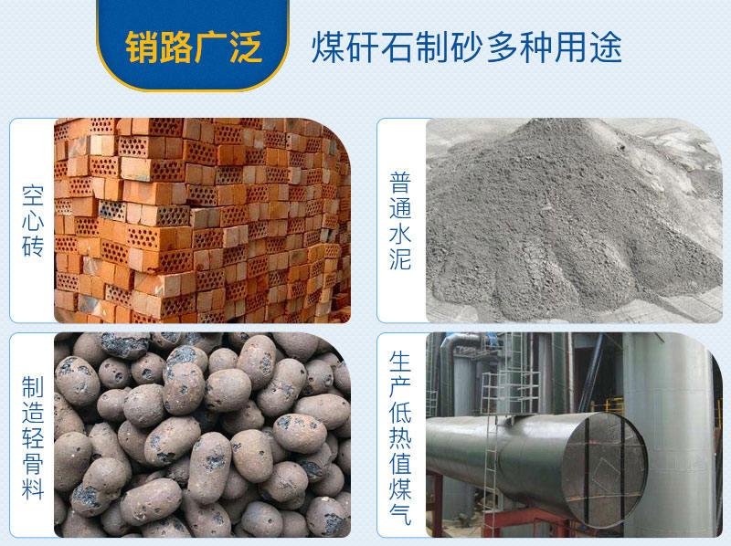 煤矸石制砂后用途