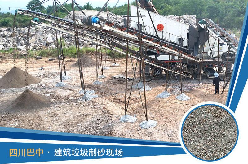 四川巴中建筑垃圾环保制沙作业现场