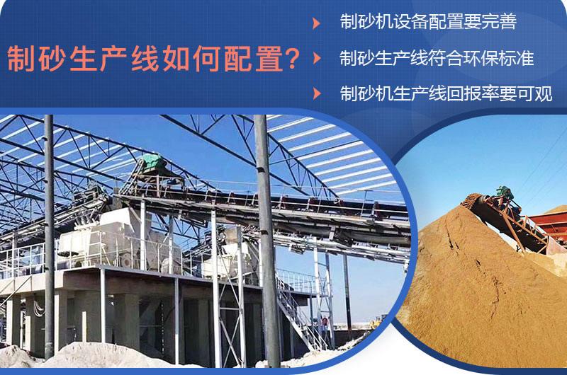 制砂生产线配置注意事项