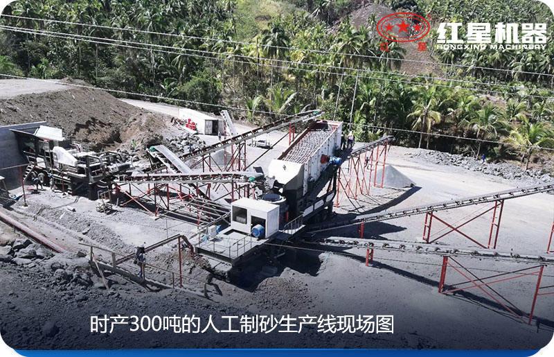 一套完整的时产300吨的人工砂石生产线成功案例