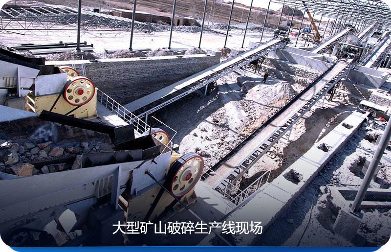 大型矿山破碎生产线可选择几款粗破或者中细碎设备,使得破碎效果更好