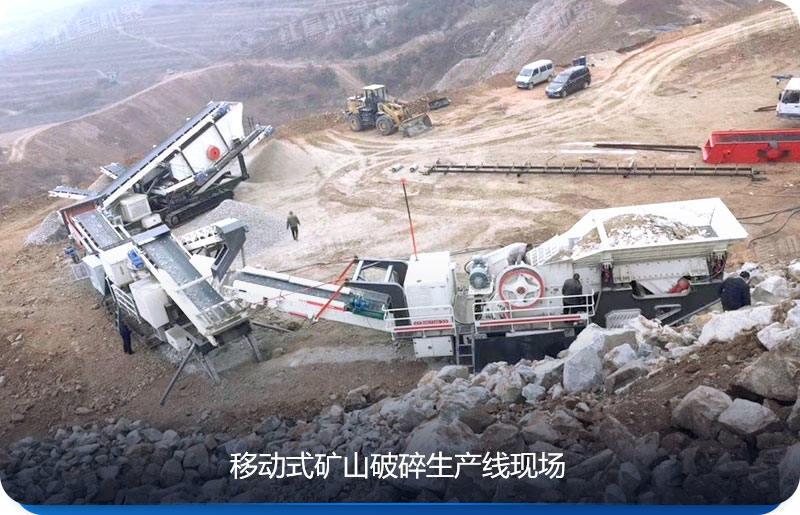 移动式矿山破碎设备可移动性强,比较灵活、便捷