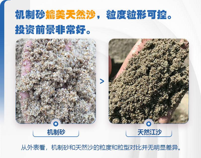 机制砂、天然沙效果对比