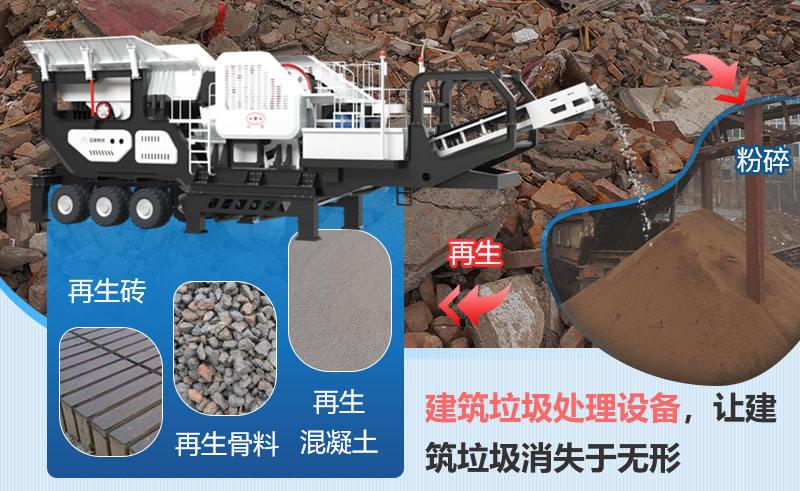 建筑垃圾处理设备简单易操作