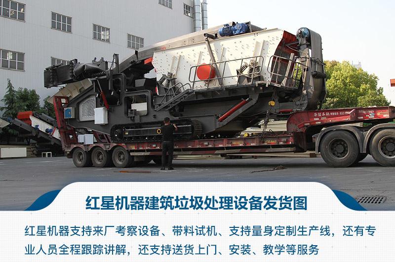 红星机器生产出来的设备质量有保障