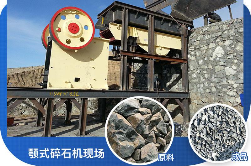 颚式碎石机的成品物料
