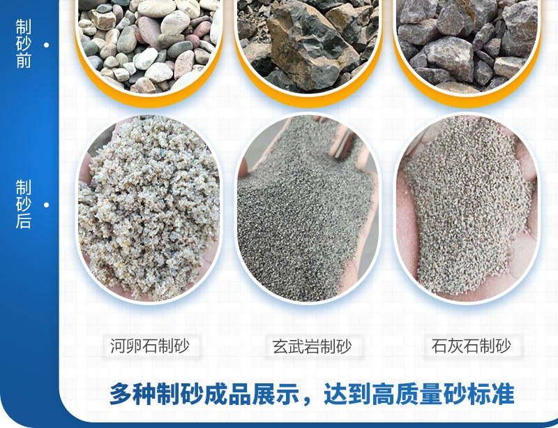 石料制砂前后