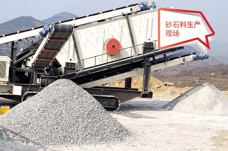 砂石料生产线物料成品