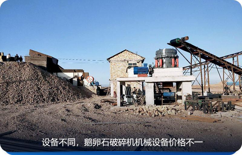 鹅卵石破碎机机械设备价格根据设备而定