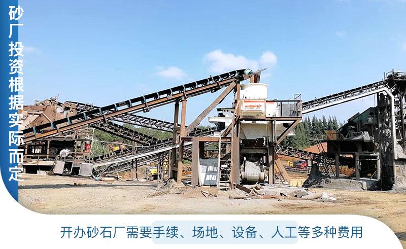 开办制砂厂投资根据实际情况而定