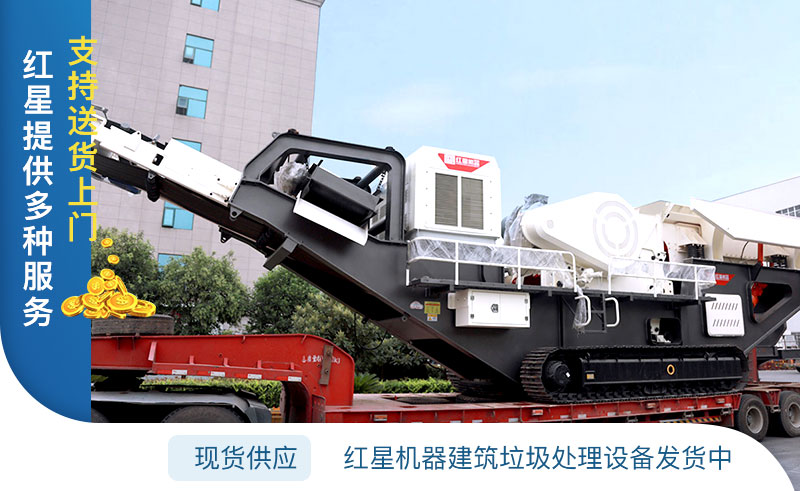红星机器建筑垃圾再生利用厂设备发货中