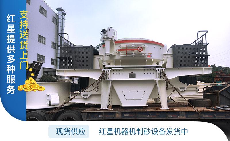 红星机器机制砂设备发货图