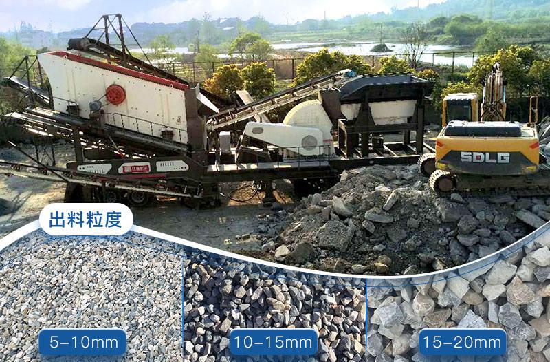 花岗岩移动破碎机可实现多种需求