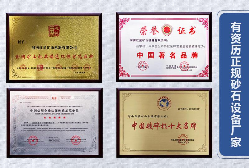 红星正规厂家,资历证书众多