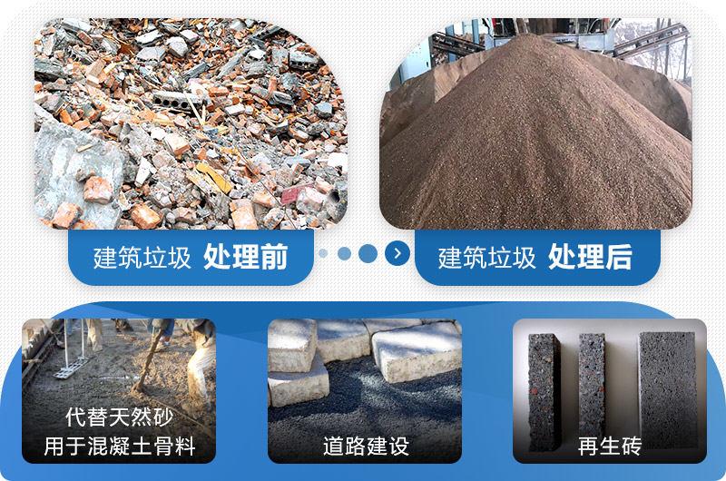 建筑垃圾破碎之后价值较大