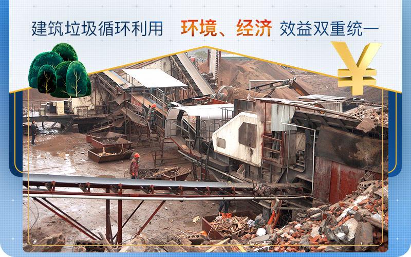 建筑垃圾再利用环保效益高