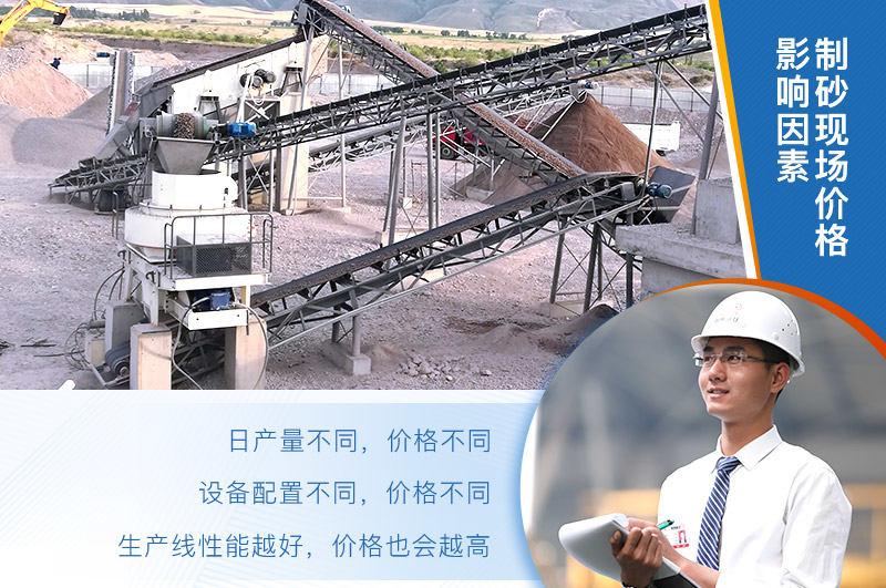 机制砂生产线影响因素