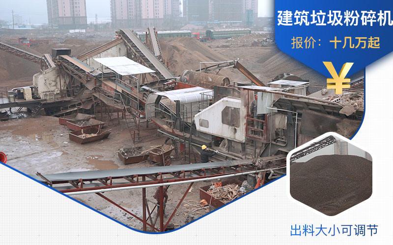 建筑垃圾粉碎机生产线价格不一