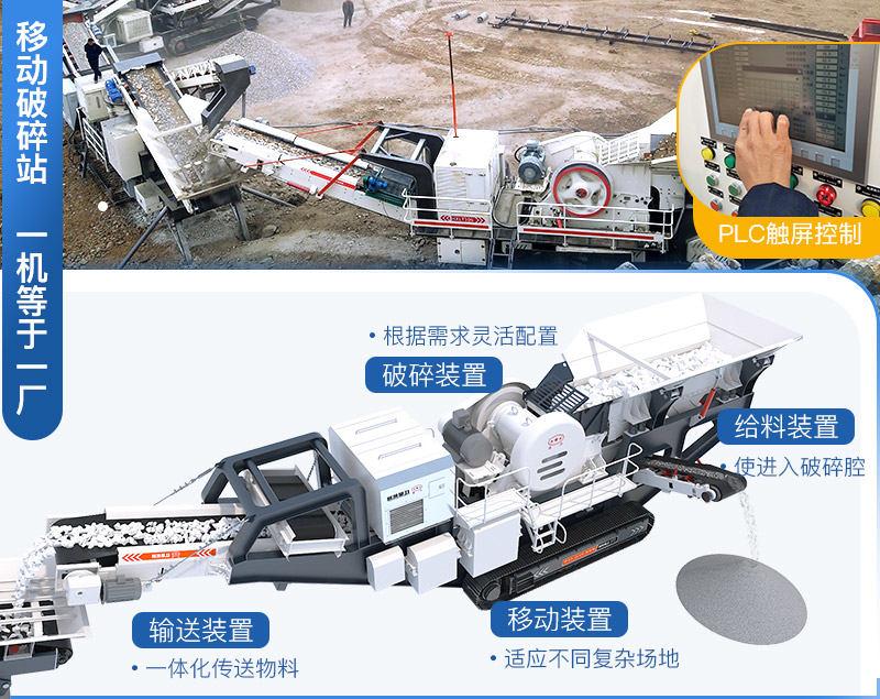 移动式砂石厂生产线设备配置较简单