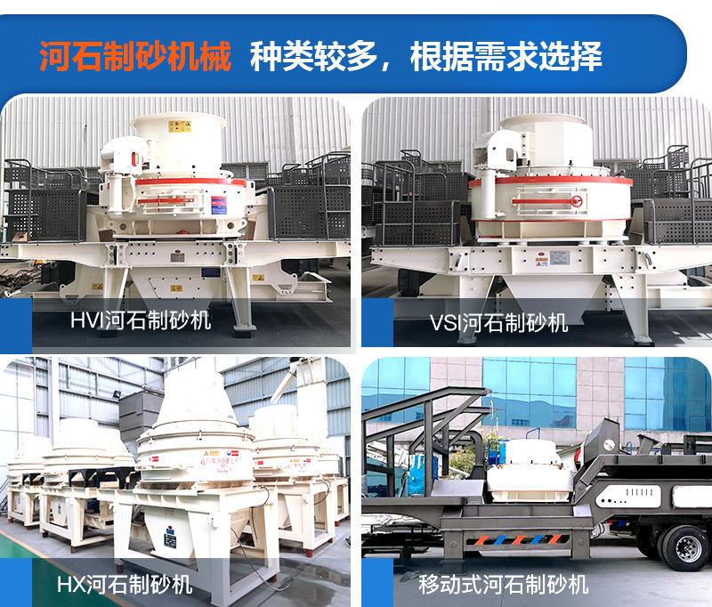 河石制砂机设备种类