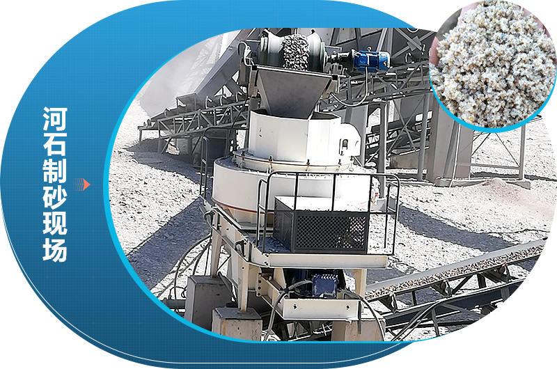 经过河石制砂机械打出来的砂子符合市场需求