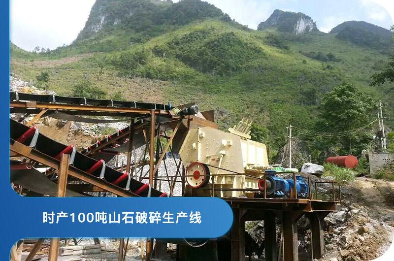 100吨石料生产线