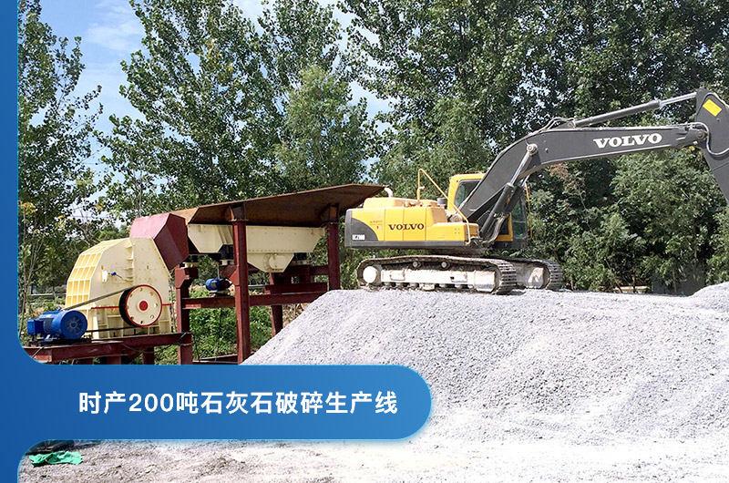 200吨石料生产线