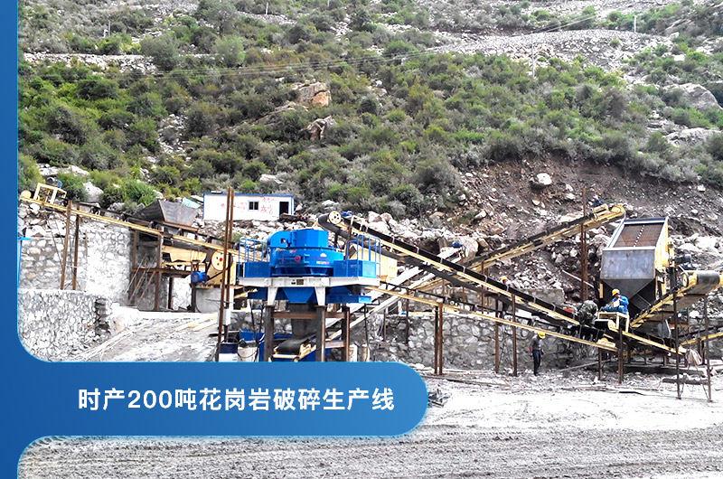 时产200吨石料生产线