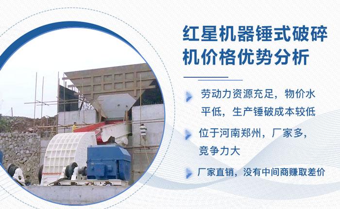 红星机器生产锤破机价格优势分析
