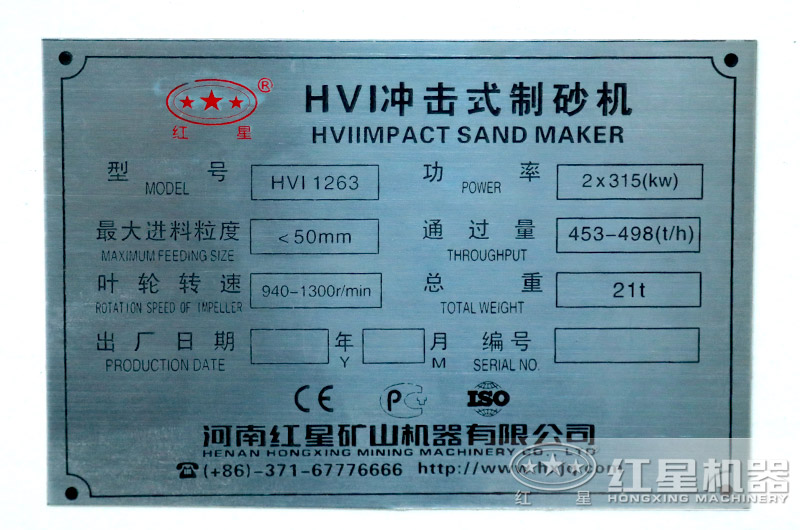 HVI1263直通冲击式破碎机