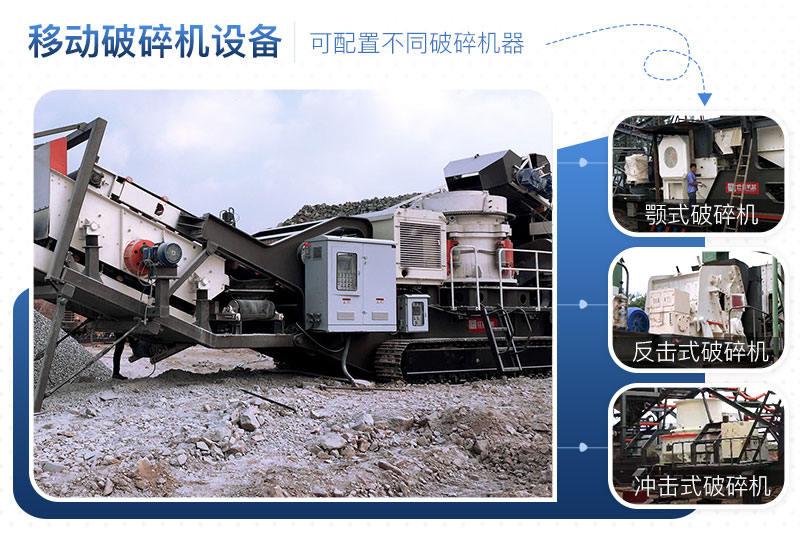 移动式石子碎石机可自由搭载设备
