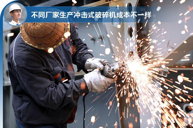 不同厂家生产冲击式破碎机有不同的成本