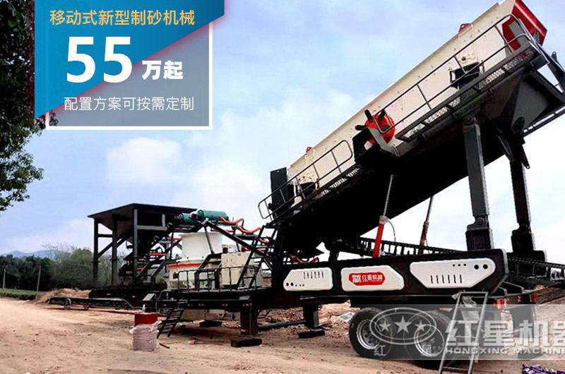 移动式新型制砂机后期使用成本低,投资价格贵