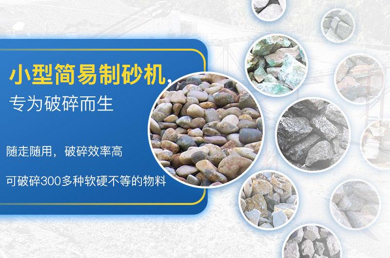 小型简易制砂一体机应用广