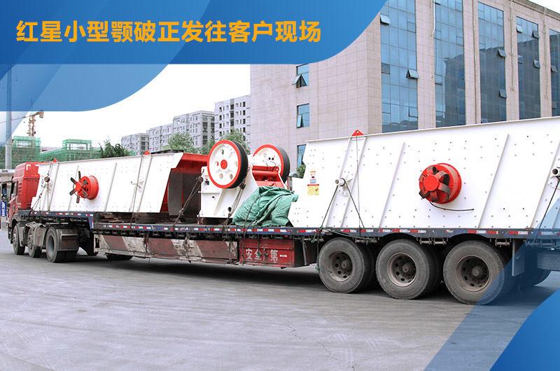 红星机器时产80吨小型砂石厂设备发货图