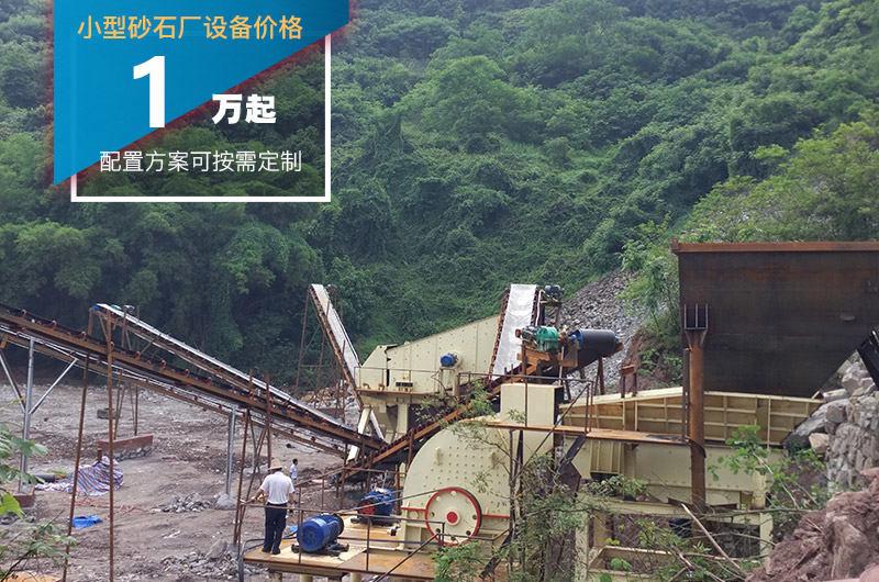 时产80吨小型砂石厂设备价格不一