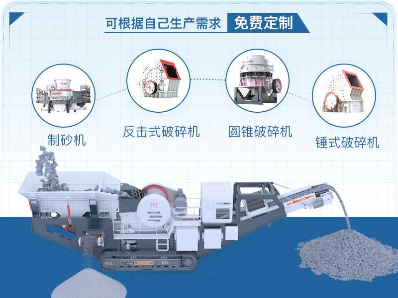 移动制砂机一体式多种搭配