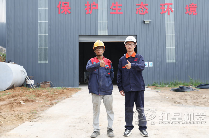 红星机器技术经理实地设计生产