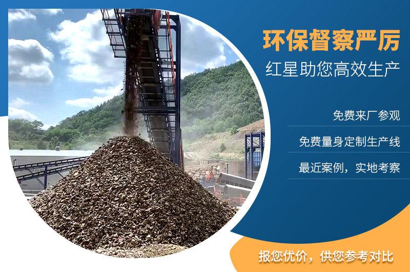红星机器助您建设环保环保砂石厂