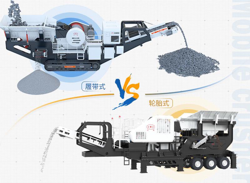 建筑垃圾处理设备:轮胎式移动破、履带式移动破两种
