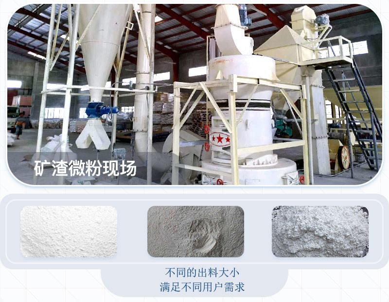 矿渣微粉生产现场