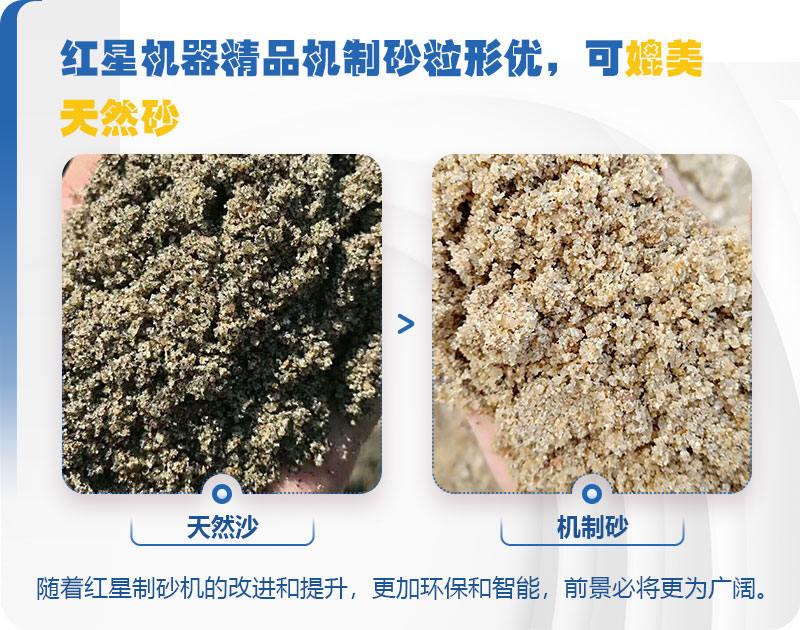 机制砂性能堪比天然砂